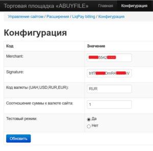 """«LiqPay» - плагин для сборки """"Фриланс-Биржа"""". Оплата на сайте через Приват24; прием онлайн платежей для сайта биржи услуг и фриланса на Cotonti Siena."""