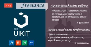 Freelance - шаблон для сборки фриланс-биржи