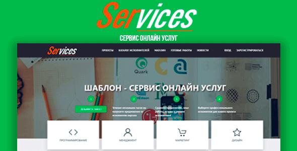 Services - шаблон фриланс биржи на Cotonti